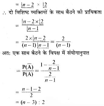 RBSE Solutions for Class 11 Maths Chapter 14 प्रायिकता Ex 14.2