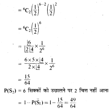 RBSE Solutions for Class 11 Maths Chapter 14 प्रायिकता Miscellaneous Exercise