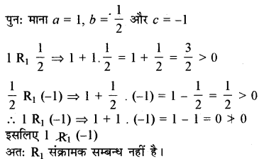 RBSE Solutions for Class 11 Maths Chapter 2 सम्बन्ध एवं फलन Ex 2.1
