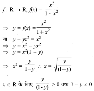 RBSE Solutions for Class 11 Maths Chapter 2 सम्बन्ध एवं फलन Ex 2.3