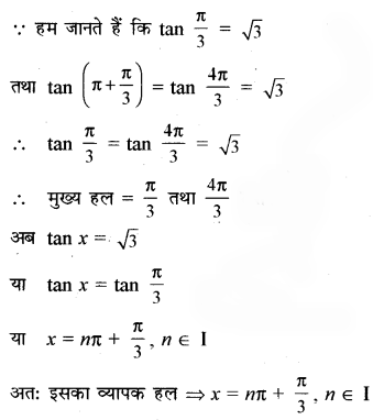 RBSE Solutions for Class 11 Maths Chapter 3 त्रिकोणमितीय फलन Ex 3.4