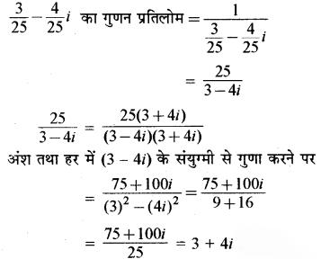 RBSE Solutions for Class 11 Maths Chapter 5 सम्मिश्र संख्याएँ Ex 5.1
