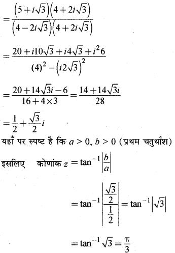 RBSE Solutions for Class 11 Maths Chapter 5 सम्मिश्र संख्याएँ Ex 5.2