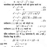 RBSE Solutions for Class 11 Maths Chapter 5 सम्मिश्र संख्याएँ Ex 5.3