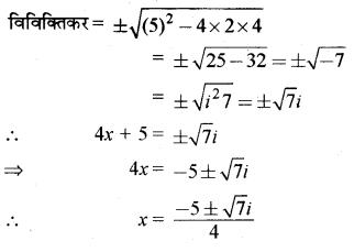 RBSE Solutions for Class 11 Maths Chapter 5 सम्मिश्र संख्याएँ Ex 5.4