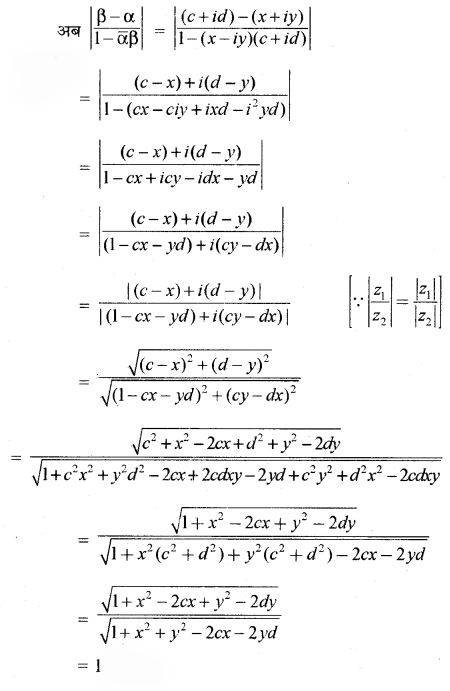 RBSE Solutions for Class 11 Maths Chapter 5 सम्मिश्र संख्याएँ Miscellaneous Exercise