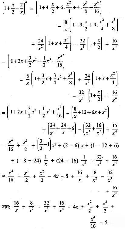 RBSE Solutions for Class 11 Maths Chapter 7 द्विपद प्रमेय Miscellaneous Exercise