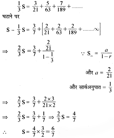 RBSE Solutions for Class 11 Maths Chapter 8 अनुक्रम,श्रेढ़ी तथा श्रेणी Ex 8.5