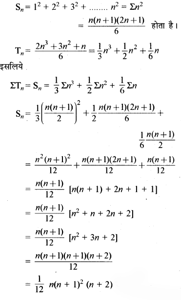 RBSE Solutions for Class 11 Maths Chapter 8 अनुक्रम,श्रेढ़ी तथा श्रेणी Ex 8.6