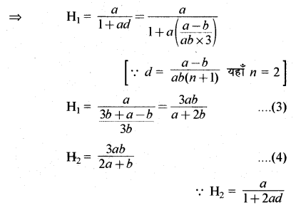 RBSE Solutions for Class 11 Maths Chapter 8 अनुक्रम,श्रेढ़ी तथा श्रेणी Ex 8.8