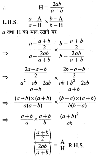 RBSE Solutions for Class 11 Maths Chapter 8 अनुक्रम,श्रेढ़ी तथा श्रेणी Miscellaneous Exercise