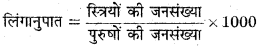 RBSE Solutions for Class 12 Geography Chapter 4 विश्व: जनसंख्या संरचना img-4