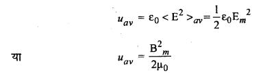 RBSE Solutions for Class 12 Physics Chapter 17 विद्युत चुम्बकीय तरंगें, संचार एवं समकालीन भौतिकी lo Q 1.8