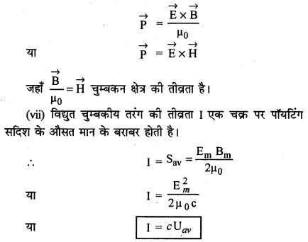 RBSE Solutions for Class 12 Physics Chapter 17 विद्युत चुम्बकीय तरंगें, संचार एवं समकालीन भौतिकी lo Q 1.9
