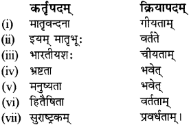 RBSE Solutions for Class 12 Sanskrit विजेत्र Chapter 12 मातृवन्दना-गीतिः 9