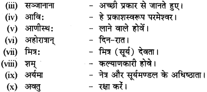 RBSE Solutions for Class 12 Sanskrit Chapter 1 मङ्गलाचरणम् 8