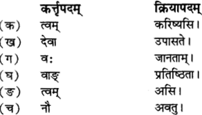 RBSE Solutions for Class 12 Sanskrit Chapter 1 मङ्गलाचरणम् 9
