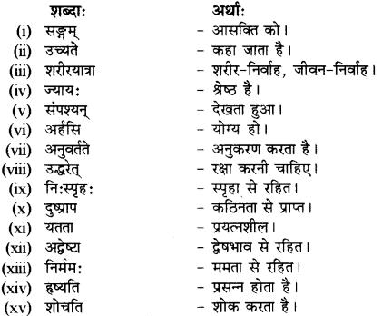RBSE Solutions for Class 12 Sanskrit Chapter 4 गीतामृतम् 9