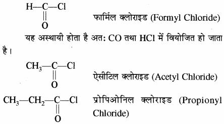 RBSE Solutions for Class 11 Chemistry Chapter 12 कार्बनिक रसायन: कुछ मूल सिद्धान्त और तकनीकें img 123