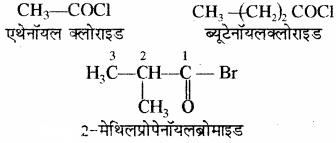 RBSE Solutions for Class 11 Chemistry Chapter 12 कार्बनिक रसायन: कुछ मूल सिद्धान्त और तकनीकें img 169