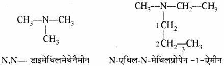 RBSE Solutions for Class 11 Chemistry Chapter 12 कार्बनिक रसायन: कुछ मूल सिद्धान्त और तकनीकें img 180