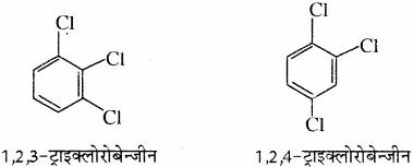 RBSE Solutions for Class 11 Chemistry Chapter 12 कार्बनिक रसायन: कुछ मूल सिद्धान्त और तकनीकें img 193