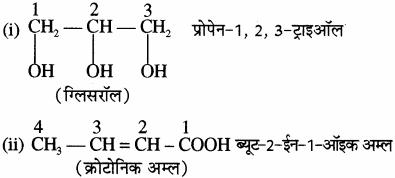 RBSE Solutions for Class 11 Chemistry Chapter 12 कार्बनिक रसायन: कुछ मूल सिद्धान्त और तकनीकें img 22