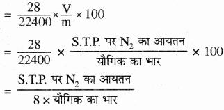 RBSE Solutions for Class 11 Chemistry Chapter 12 कार्बनिक रसायन: कुछ मूल सिद्धान्त और तकनीकें img 63