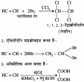 RBSE Solutions for Class 11 Chemistry Chapter 13 हाइड्रोकार्बन img 39