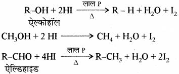 RBSE Solutions for Class 11 Chemistry Chapter 13 हाइड्रोकार्बन img 63