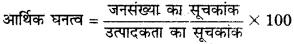 RBSE Solutions for Class 12 Geography Chapter 13 भारत: जनसंख्या वितरण, घनत्व एवं वृद्धि img-4