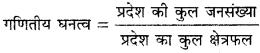 RBSE Solutions for Class 12 Geography Chapter 13 भारत: जनसंख्या वितरण, घनत्व एवं वृद्धि img-9