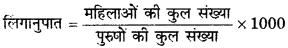 RBSE Solutions for Class 12 Geography Chapter 14 भारत: जनसंख्या संरचना img-1