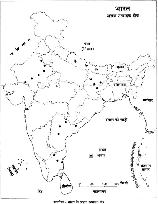 RBSE Solutions for Class 12 Geography Chapter 16 जैविक एवं अजैविक संसाधन img-14