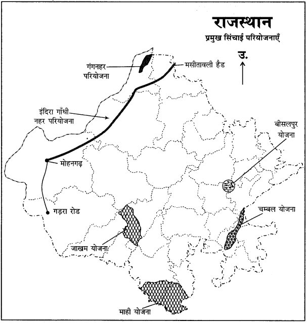 RBSE Solutions for Class 12 Geography Chapter 23 सिंचाई एवं पेयजल img-3