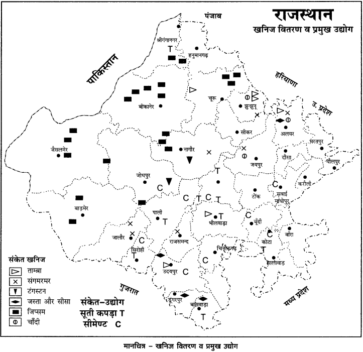 RBSE Solutions for Class 12 Geography Chapter 24 राजस्थान: खनिज व उद्योग img-1