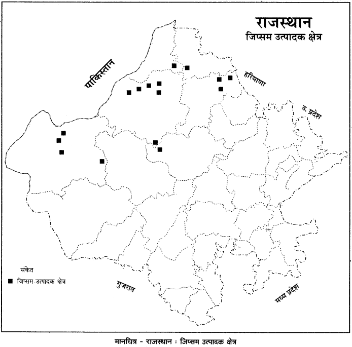 RBSE Solutions for Class 12 Geography Chapter 24 राजस्थान: खनिज व उद्योग img-4