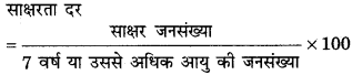 RBSE Solutions for Class 12 Geography Chapter 25 राजस्थान: जनसंख्या व जनजातियाँ img-5