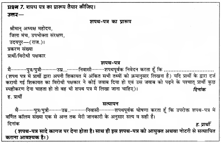 RBSE Solutions for Class 12 Home Science Chapter 35 उपभोक्ता संरक्षण अधिनियम-1986-2