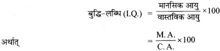 RBSE Solutions for Class 12 Psychology Chapter 1 बुद्धि और अभिक्षमता img-1