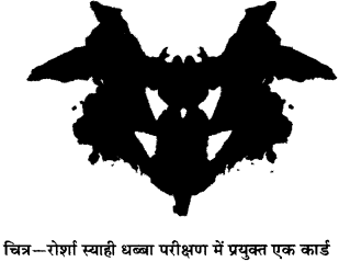 RBSE Solutions for Class 12 Psychology Chapter 2 स्व एवं व्यक्तित्व