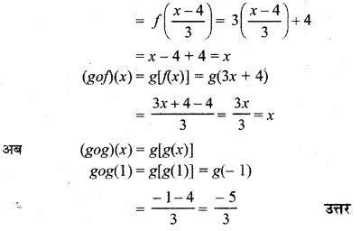RBSE Solutions for Class 12 Maths Chapter 1 Ex 1.1 1