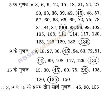 RBSE Solutions for Class 6 Maths Chapter 2 रिश्ते संख्याओं के Ex 2.2 image 14