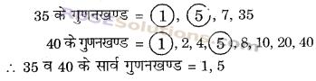 RBSE Solutions for Class 6 Maths Chapter 2 रिश्ते संख्याओं के Ex 2.2 image 8