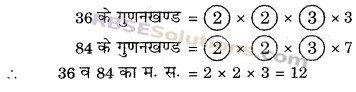 RBSE Solutions for Class 6 Maths Chapter 2 रिश्ते संख्याओं के Ex 2.3 image 1
