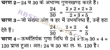 RBSE Solutions for Class 6 Maths Chapter 2 रिश्ते संख्याओं के In Text Exercise image 6