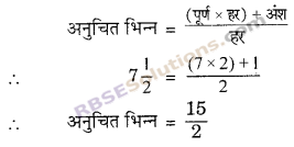 RBSE Solutions for Class 6 Maths Chapter 5 भिन्न Additional Questions image 1