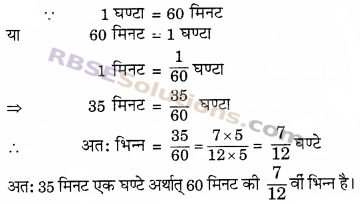 RBSE Solutions for Class 6 Maths Chapter 5 भिन्न Ex 5.1 image 3