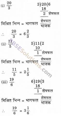 RBSE Solutions for Class 6 Maths Chapter 5 भिन्न Ex 5.1 image 8