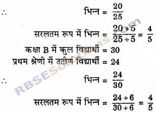 RBSE Solutions for Class 6 Maths Chapter 5 भिन्न Ex 5.3 image 12